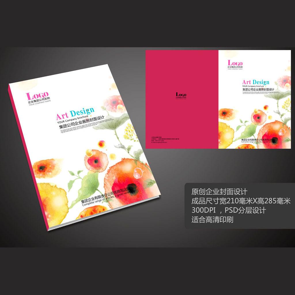 平面设计 画册设计 企业画册(封面)