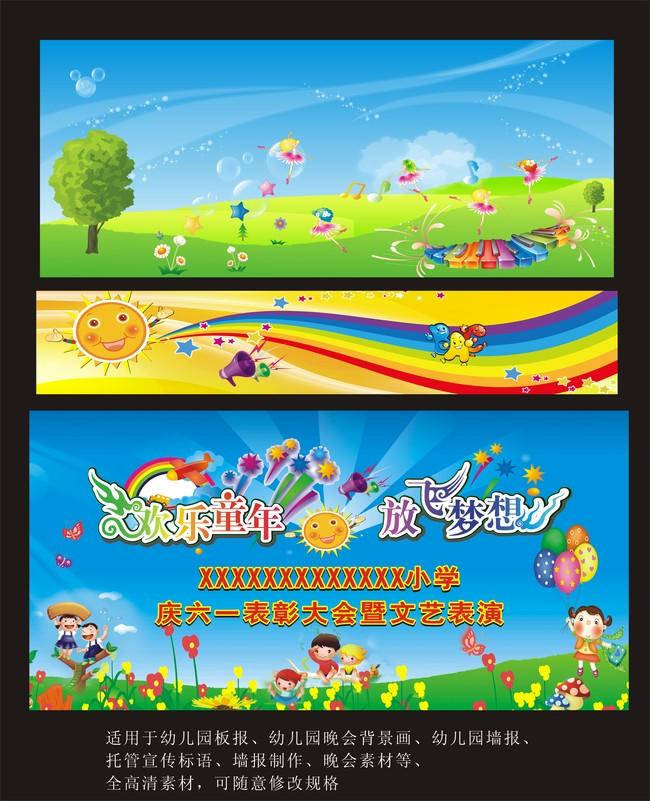 背景 画及板报 宣传标语 素材设计模板下载 图片图片