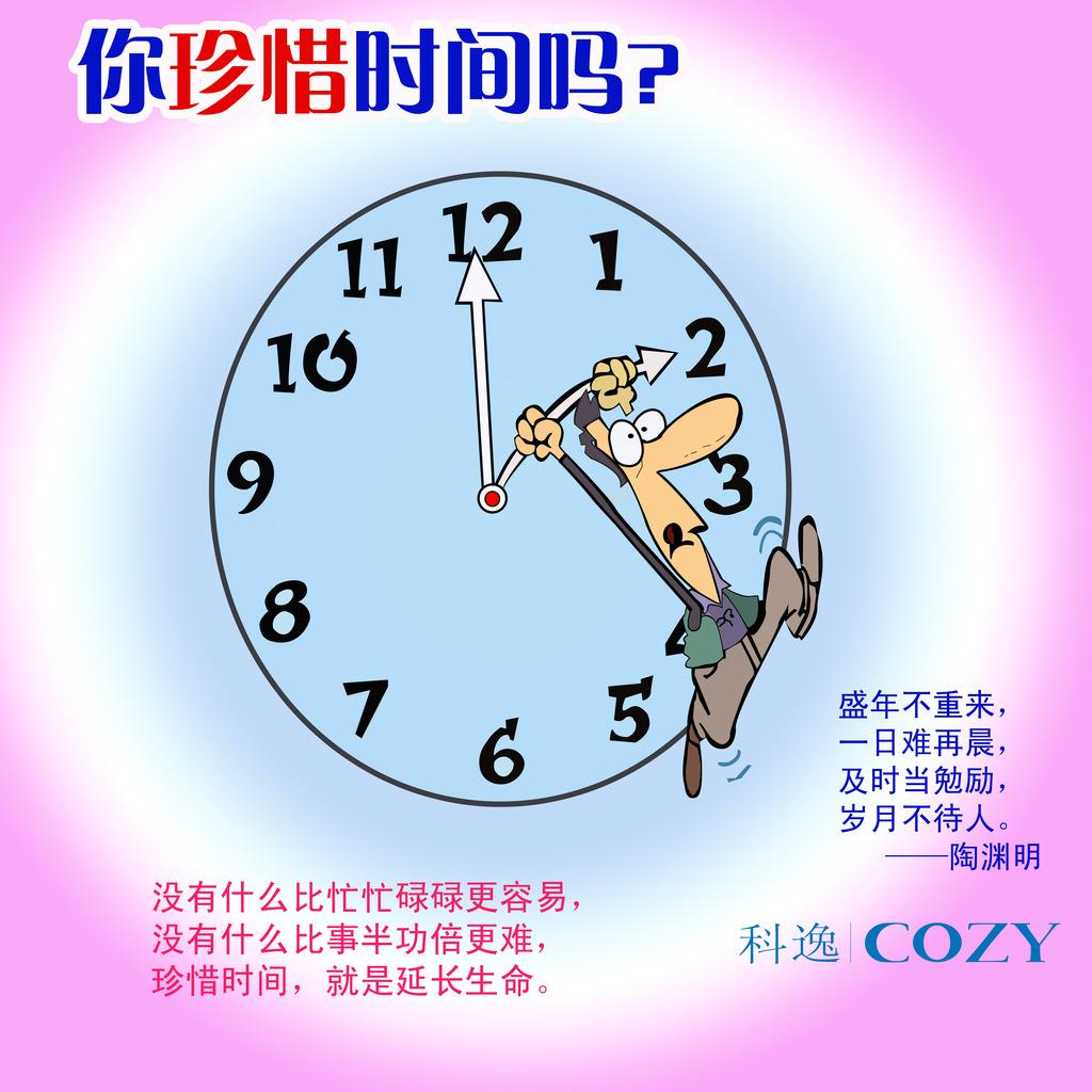 珍惜时间展板时钟漫画
