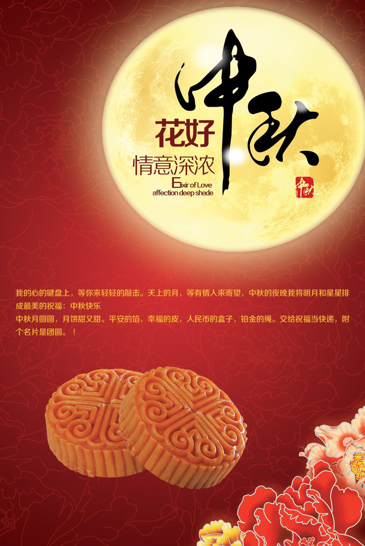 中秋月饼海报模板下载(图片编号:12366003)_中秋节__.