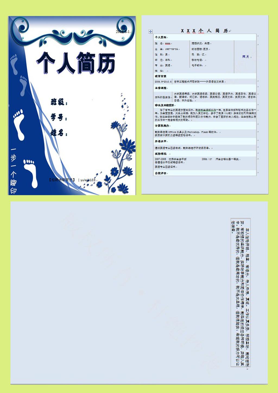 学生简历求职模板模板下载(图片编号:12366331)