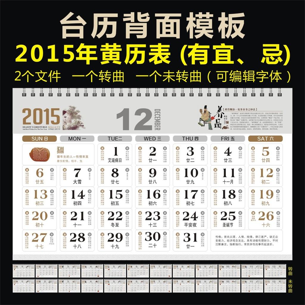 模板-禁忌黄历表图片