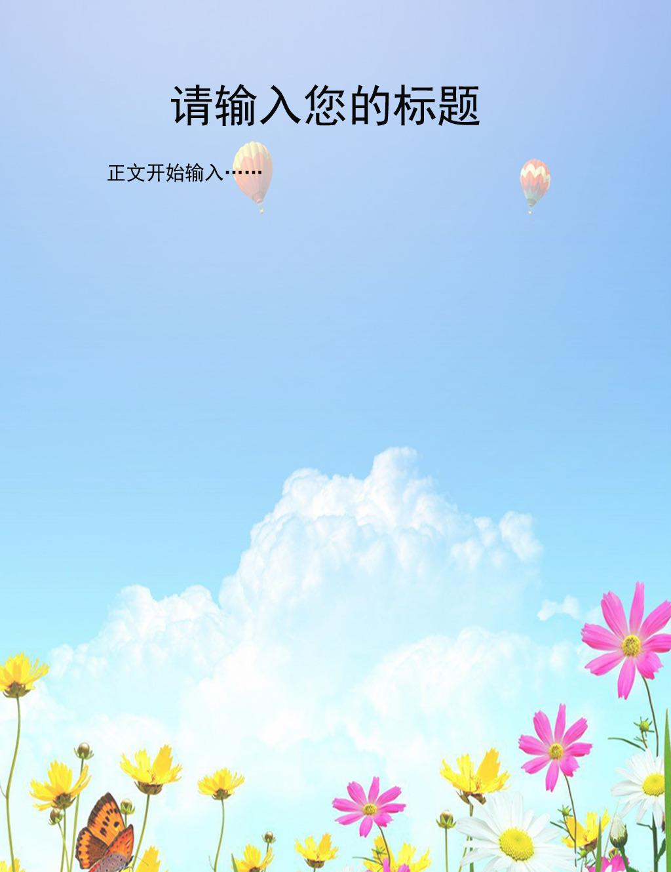 清新花朵信纸模板图片下载