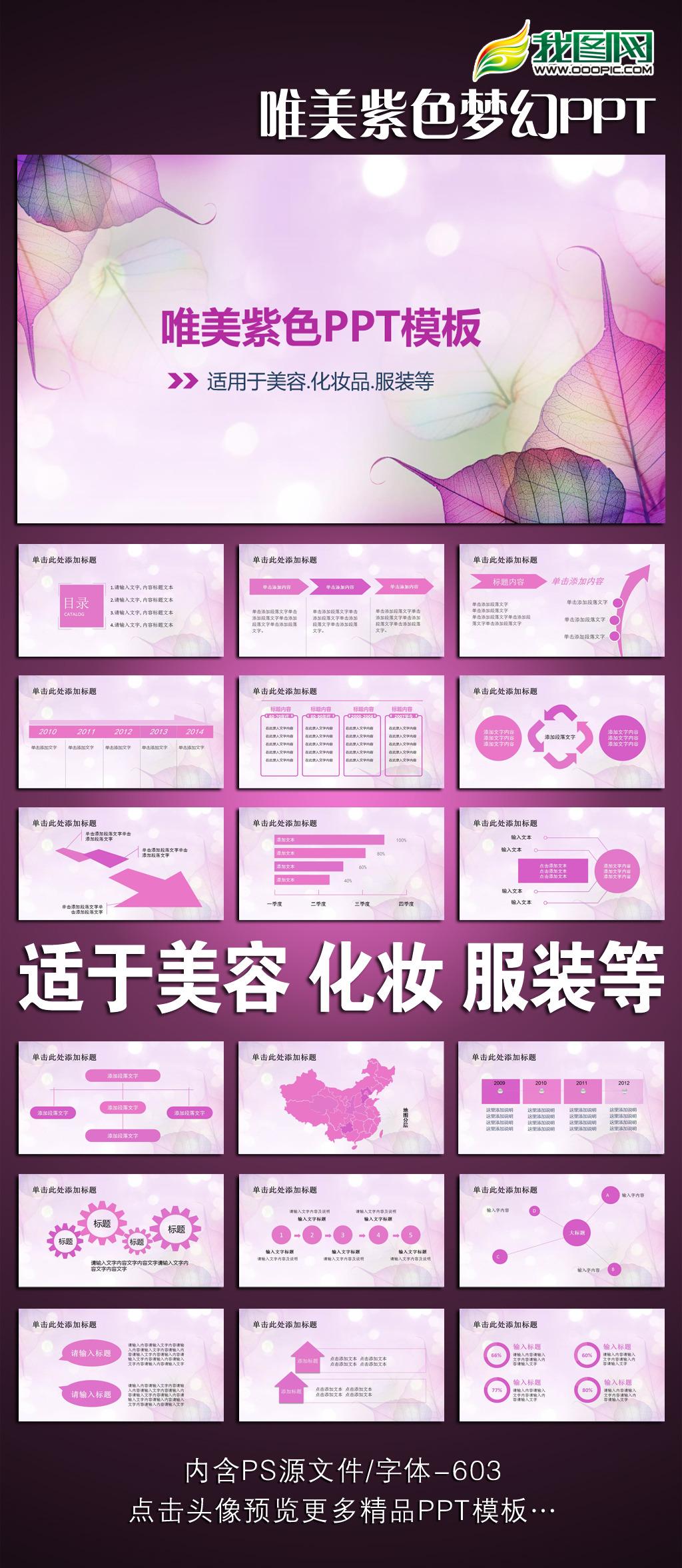 唯美紫色梦幻ppt动态模板图片下载 紫色ppt美容化妆化妆品美容美容院