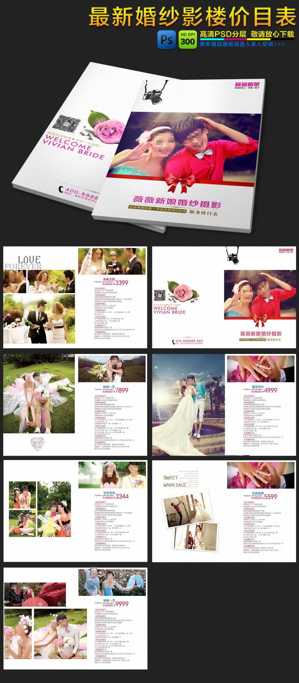 婚纱影楼价格表价目表宣传册模板