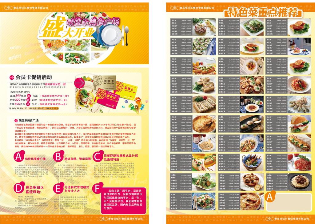 美食广场折页宣传彩页设计模板下载(图片编号:)