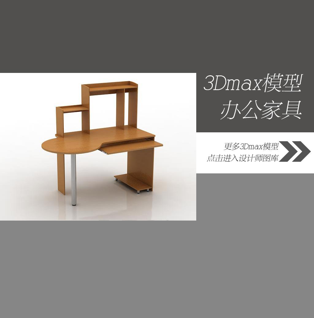 电脑桌/[版权图片]3dmax模型办公家具电脑桌带书架