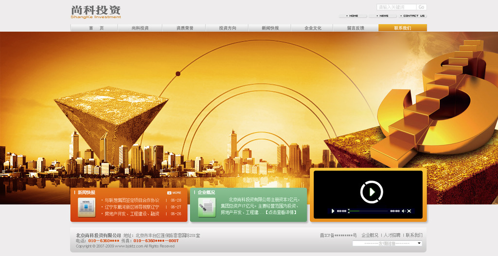 ui设计 网页设计模板 企业网站模板 > 大气投资金融理财公司网站模版图片