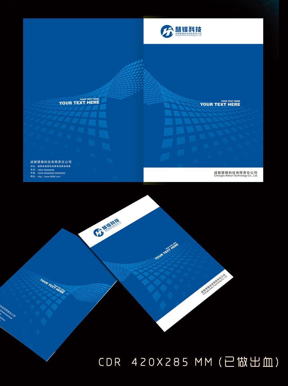 蓝色电子商务画册封面设计模板下载