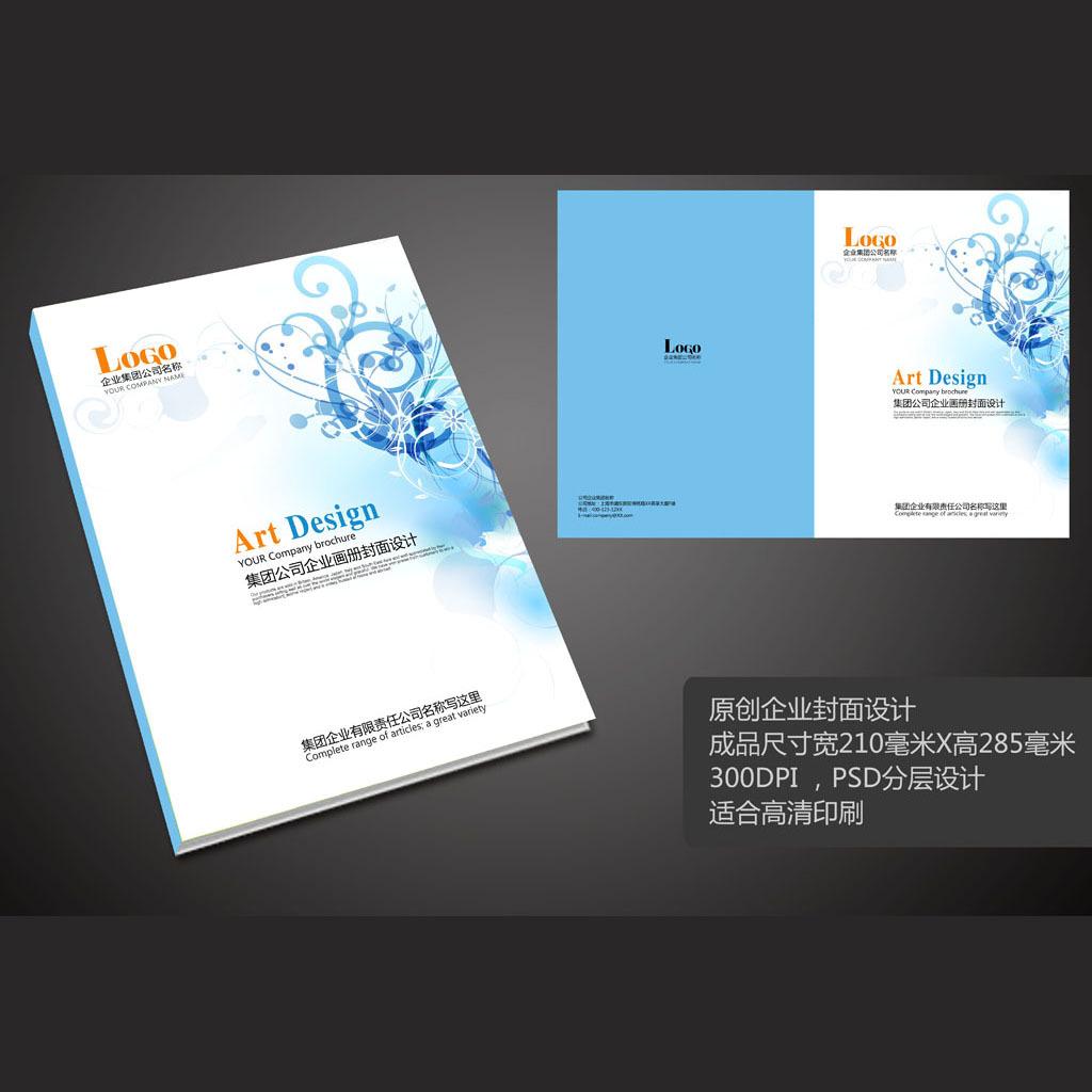 蓝色封面工作手册封面