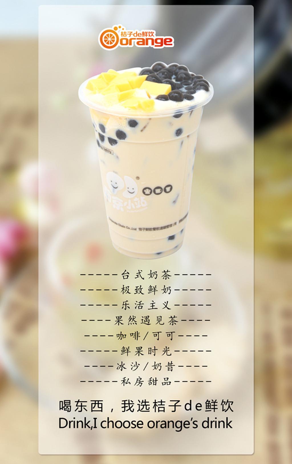 茶饮店pop模板下载(图片编号:12369810)_海报设计|__.