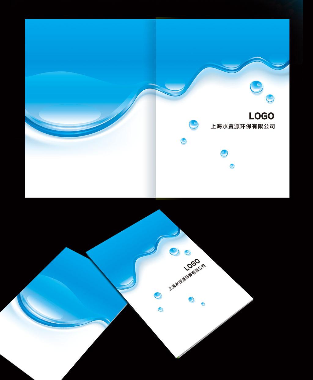 蓝色商务简洁画册封面模板设计