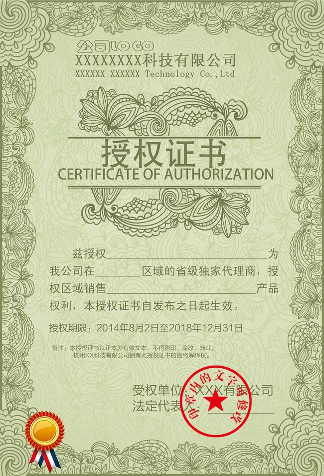 网店品牌授权证书 psd分层模板源文件