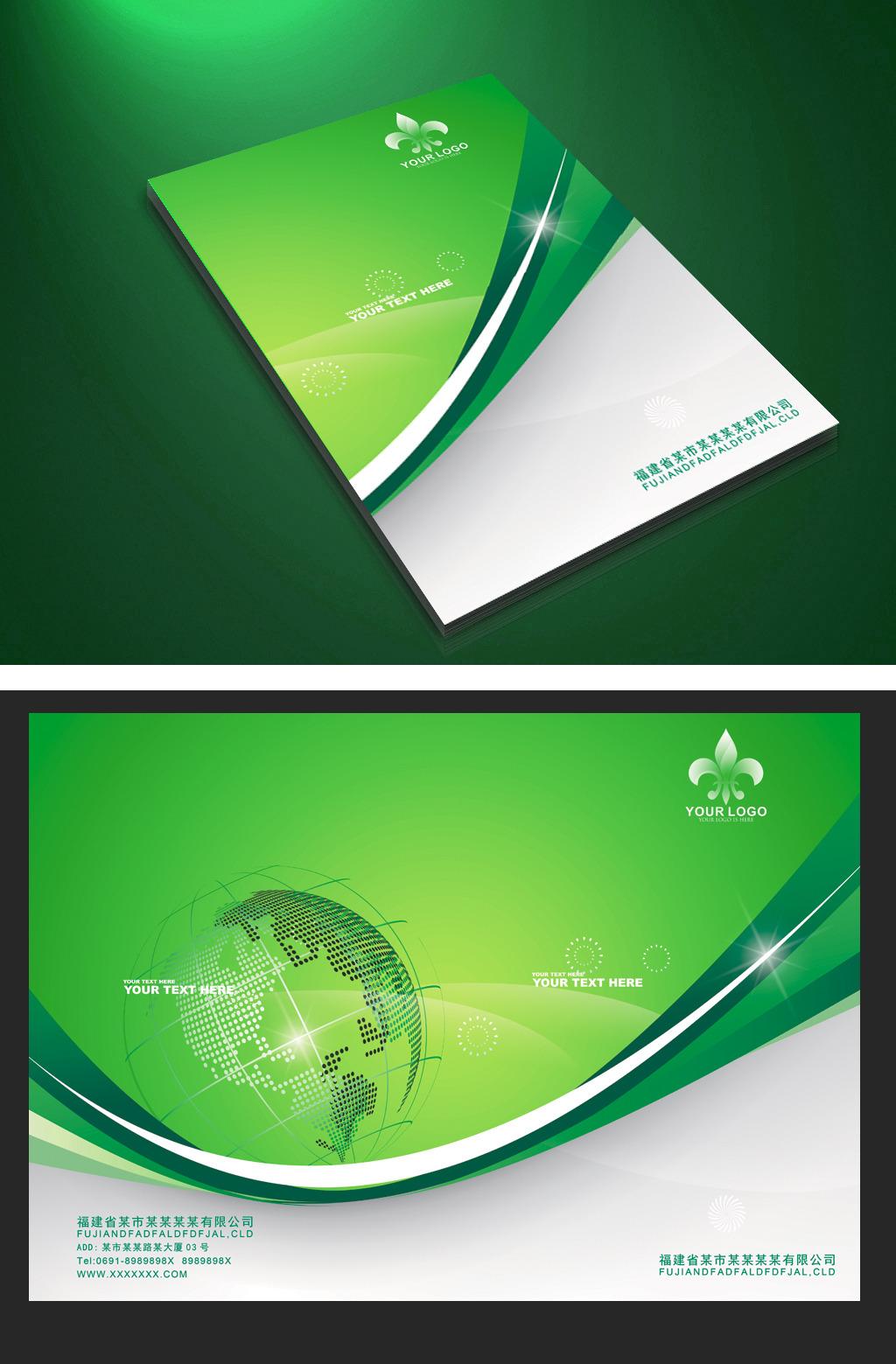 绿色科技电子商务画册封面模板下载(图片编号:)_企业