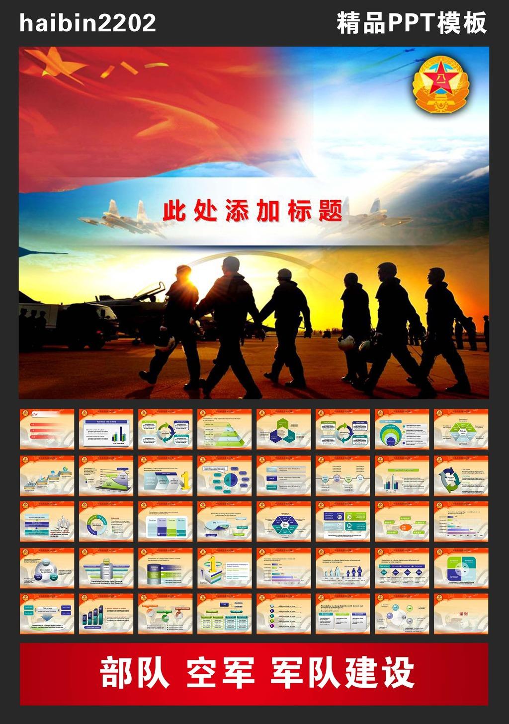 部队空军ppt模板模板下载 部队空军ppt模板图片下载
