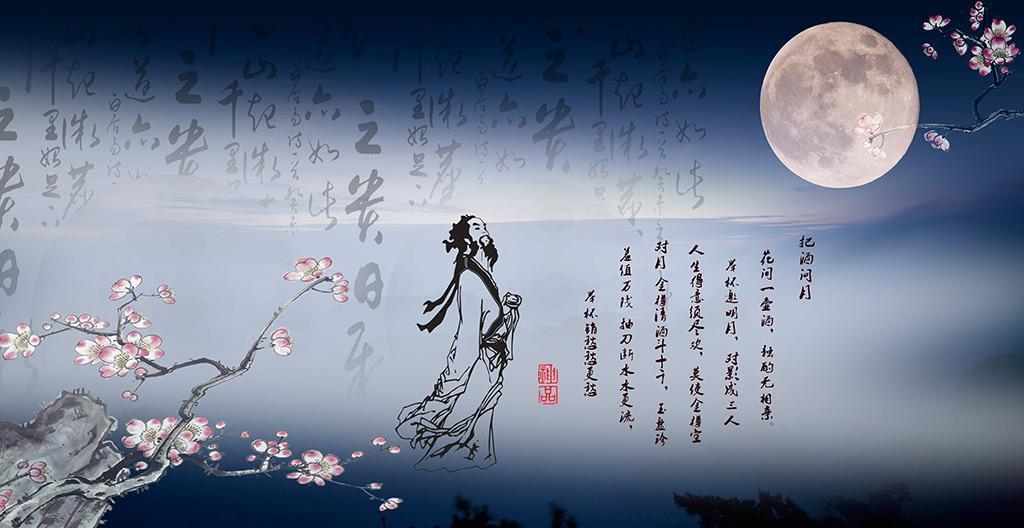 客厅中国画诗人书法电视沙发背景墙图片