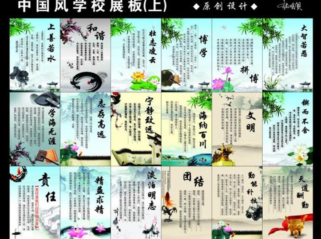 中国风 校园/[版权图片]中国风校园展板标语