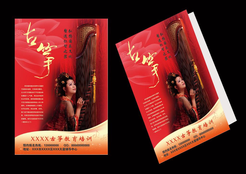 音乐/[版权图片]宣传单古筝教育招生彩页音乐培训
