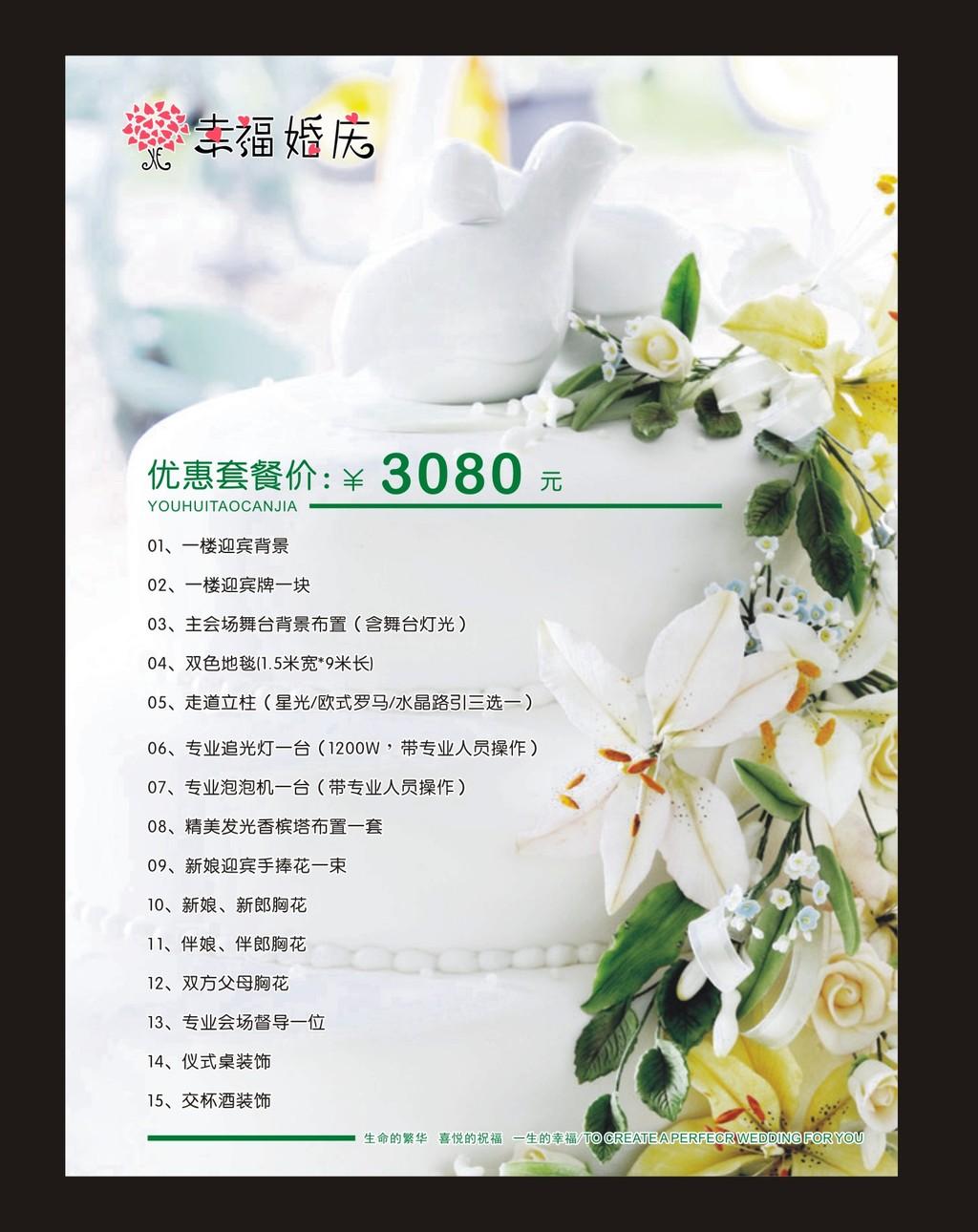 简约素雅婚庆活动宣传单模板下载