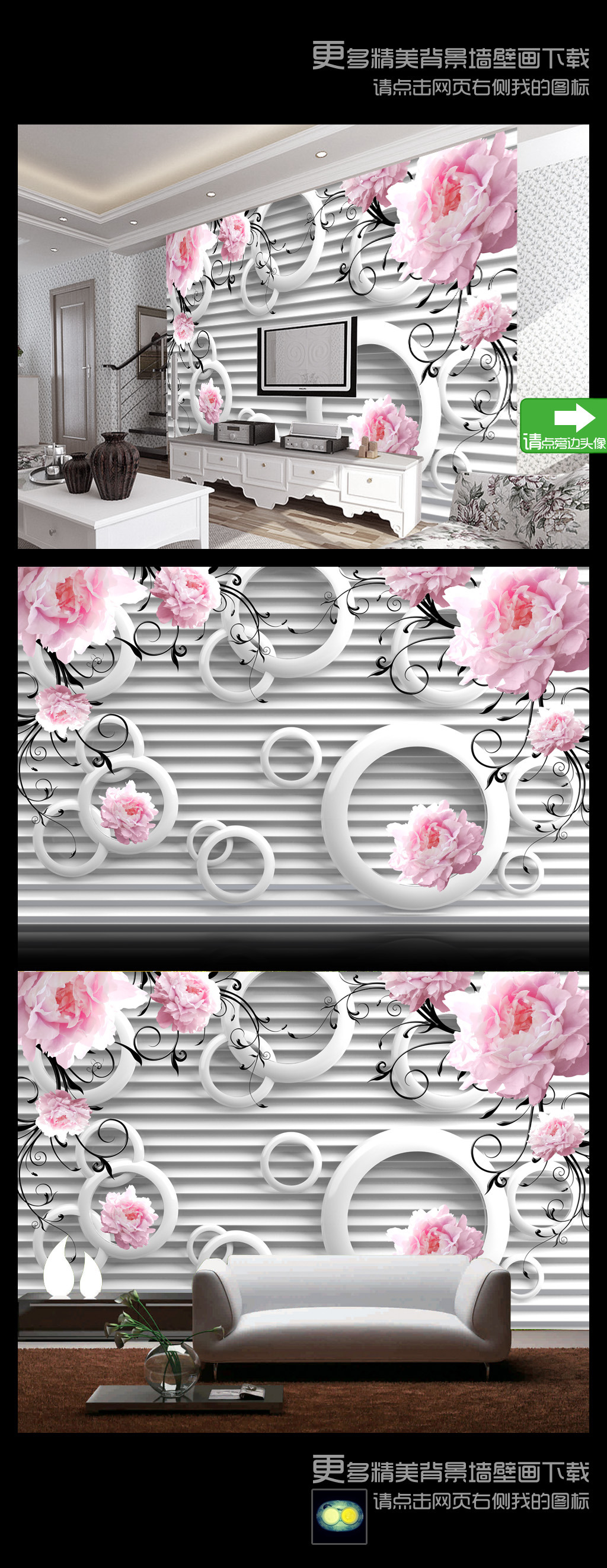 3d壁画 背景墙 电视墙 玫瑰花 月季花 粉色花 抽象简约花 创意背景墙
