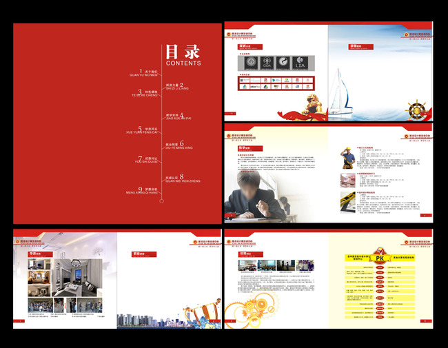 商会党建画册宣传册设计模板