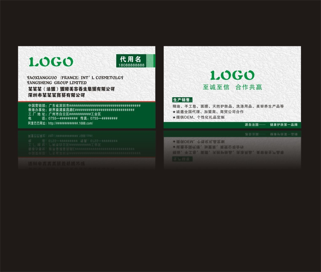外贸商务名片设计电子蓝色高档电信名片模板国际化妆品贸易卡片设计