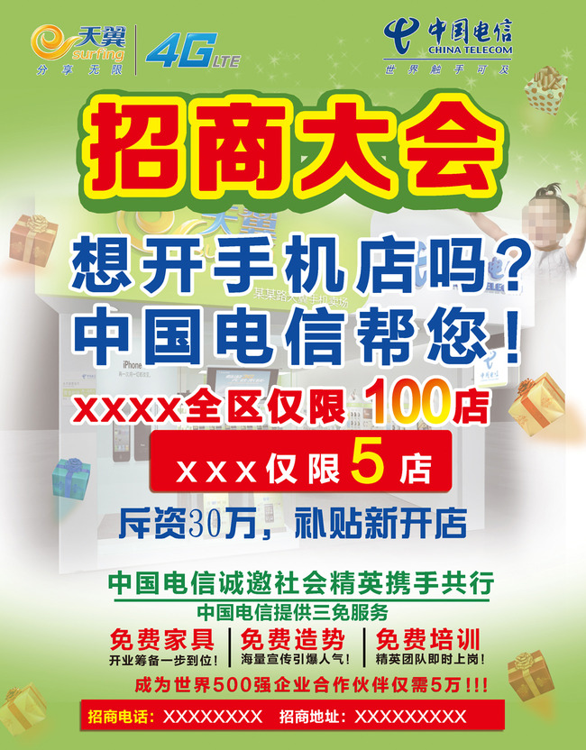 中国电信招商宣传海报设计模板下载(图片编号:)_彩页