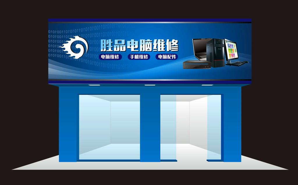 电脑维修招牌设计模版模板下载(图片编号:12374965)