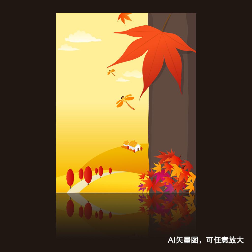 金色秋天书籍封面设计