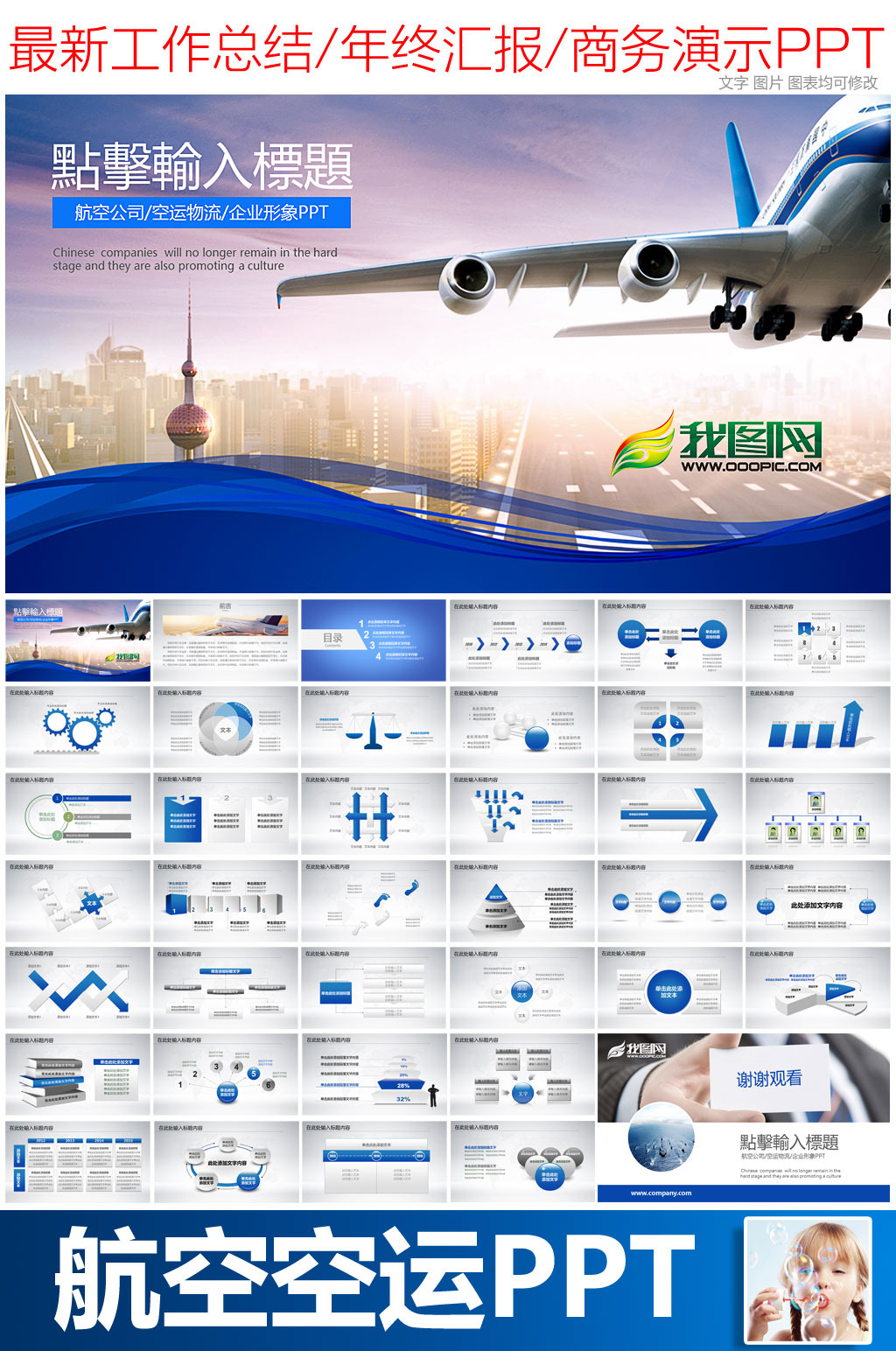 航空公司动态ppt飞机空运物流模板