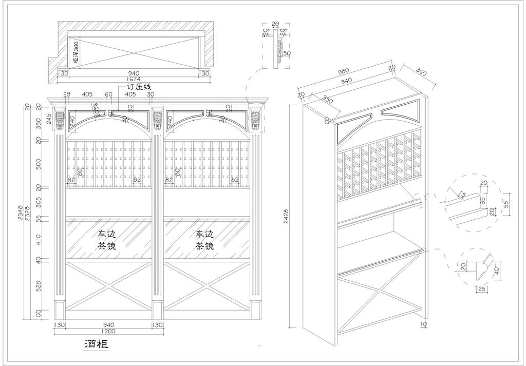 酒柜平面手绘图