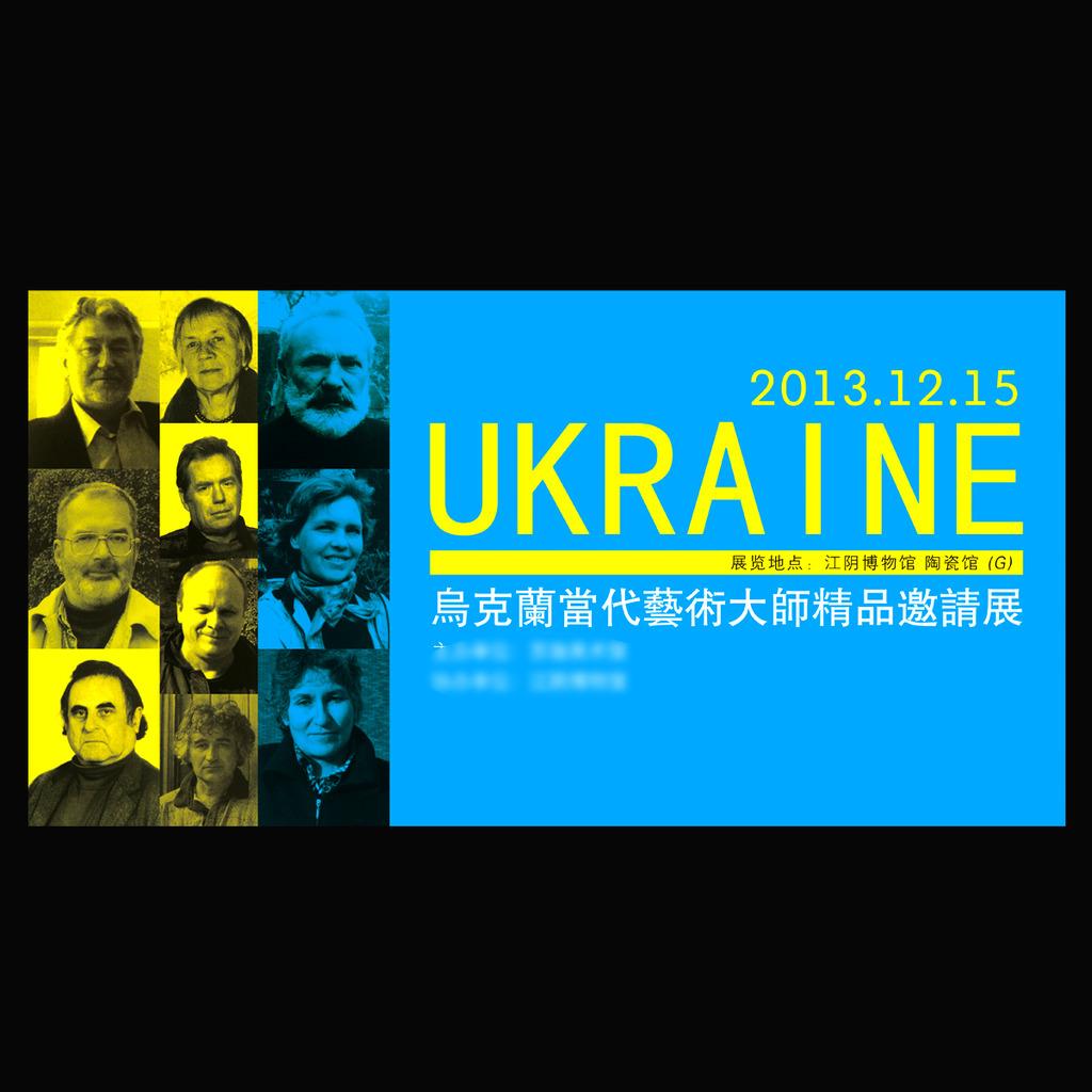 我图网提供精品流行乌克兰当代艺术大师精品展海报素材下载下载,作品模板源文件可以编辑替换,设计作品简介: 乌克兰当代艺术大师精品展海报素材下载 矢量图, CMYK格式高清大图,使用软件为 Photoshop 7.0(.psd) 乌克兰当代艺术大师精品展海报设计