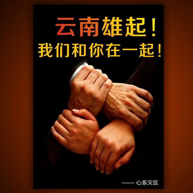 云南地震公益广告设计