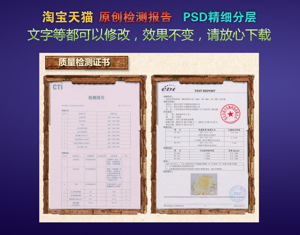 质量检测证书模板下载 质量检测证书图片下载 质量检测证书