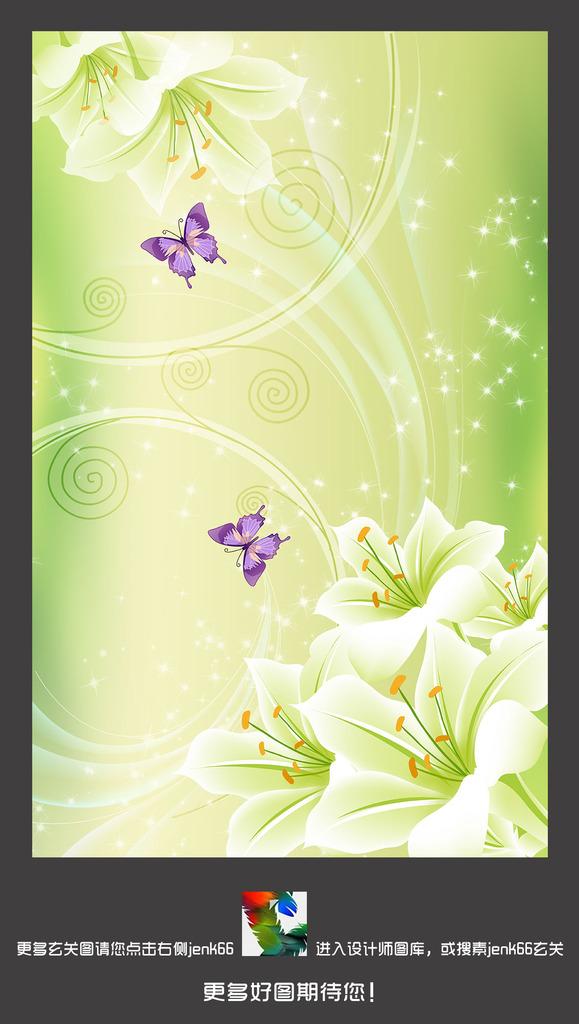 大厅玄关 客厅玄关 餐厅玄关 淡雅 典雅 雅致 花 花卉 花朵 蝴蝶 绿色
