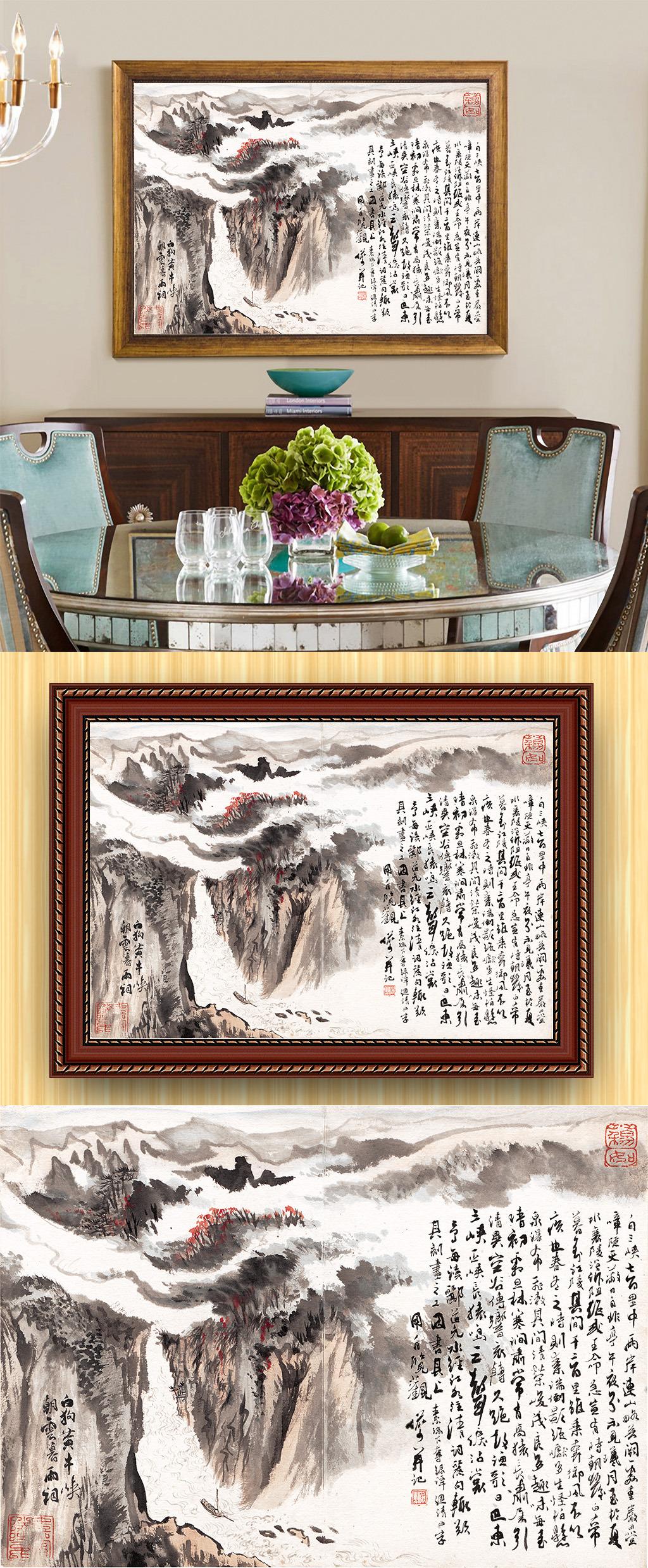 古典中国风水墨水彩山水风景横版装饰画