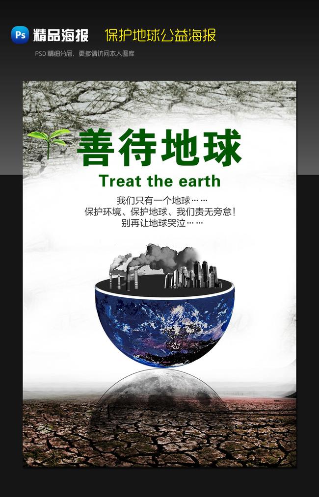 保护地球海报模板下载(图片编号:12379179)_其
