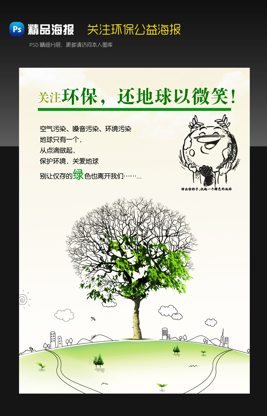 节能减排 宣传画 环境保护展板 节约能源 环保标志 绿色出行海报 节能