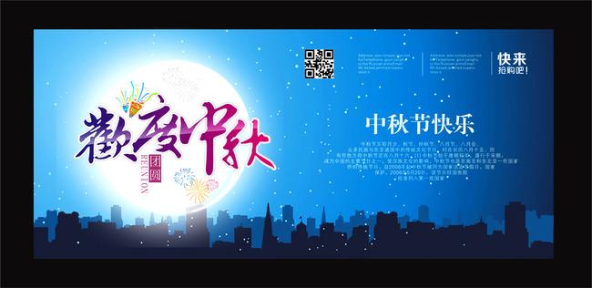 中秋团圆创意海报模板下载(图片编号:12379326)_中秋