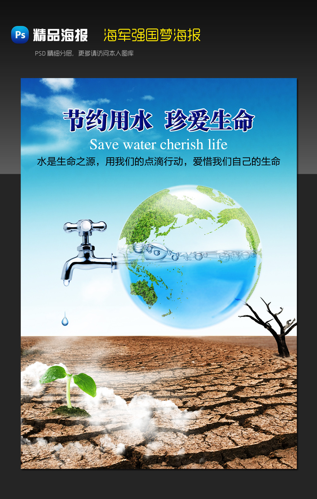 节约用水海报设计模板下载(图片编号:12379520)_海报