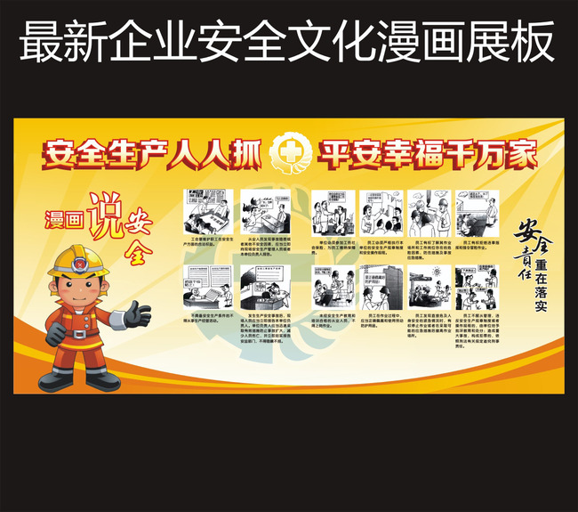 安全生产 安全生产标语 消防安全知识展板 企业安全知识展板 安全