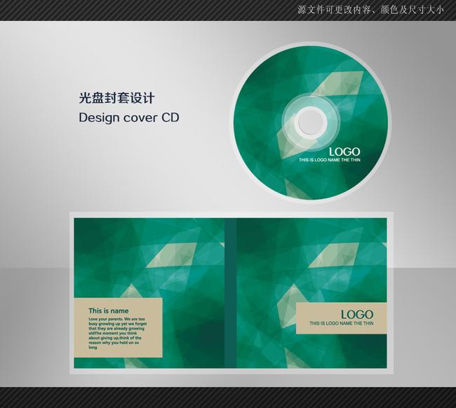蓝绿光盘设计
