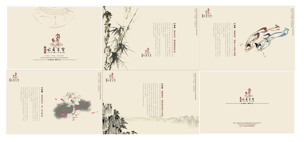 典雅致中国风产品招商画册宣传册图片