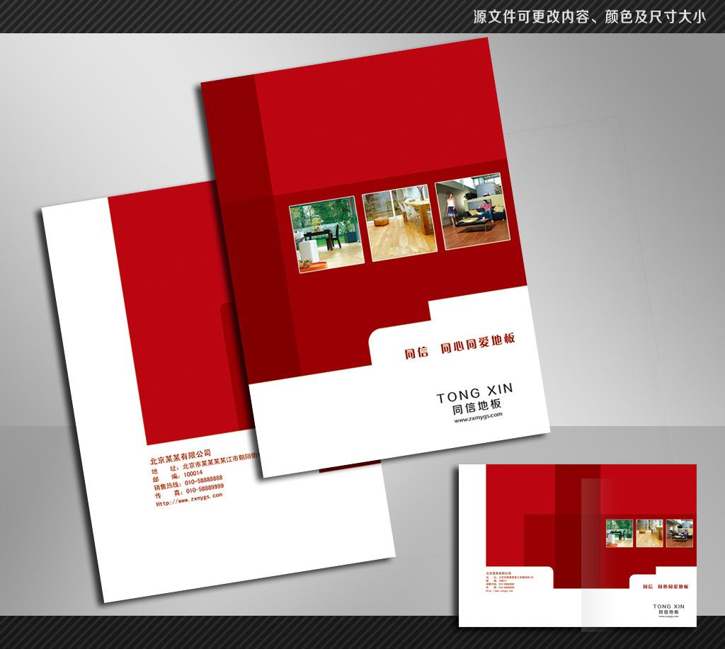 高科技封面 简洁封面 电子封面设计 画册封面设计 手册封面 创意封面图片