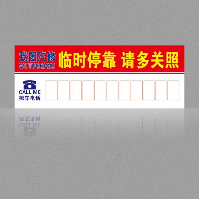 临时停车卡宣传单模板下载(图片编号:12384259)_其他