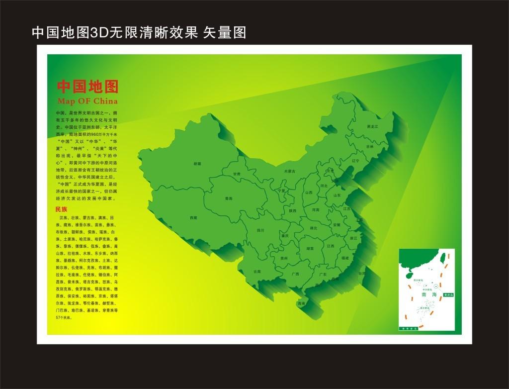 3d中国地图矢量图立体地图3d效果地图校园文化南海诸岛群岛绿色环保