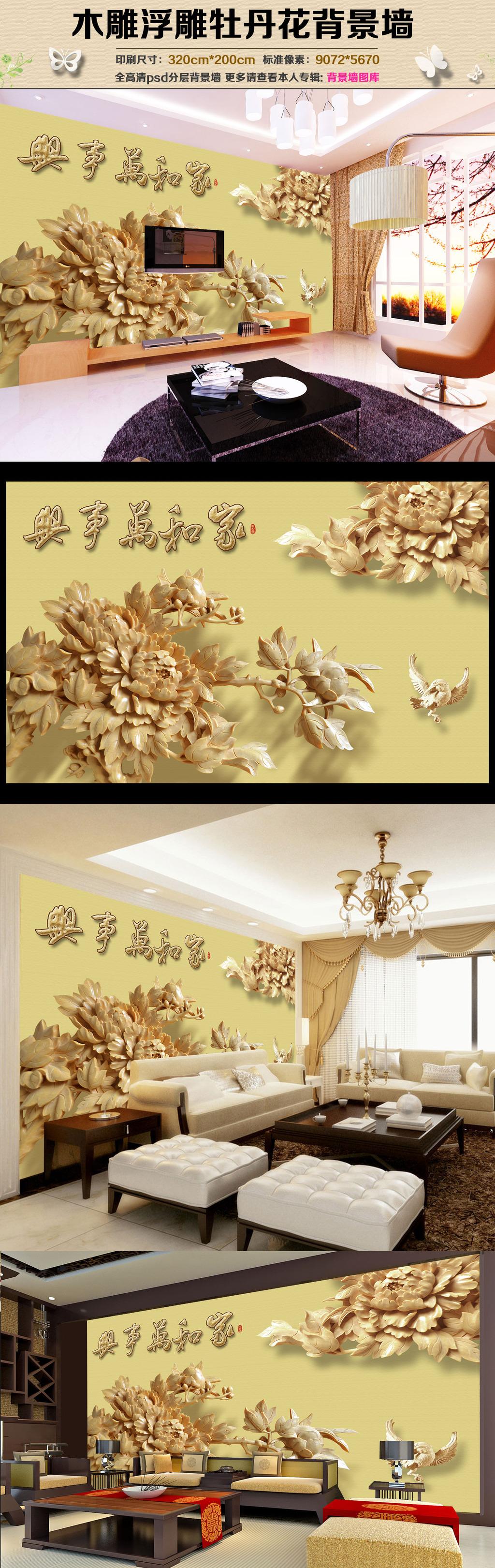 家和万事兴木雕牡丹花中式背景墙装饰画