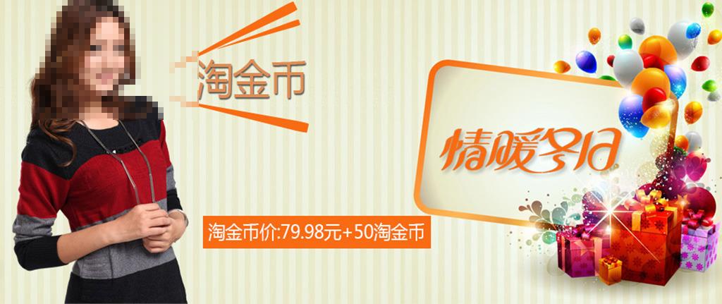 淘宝女装淘金币活动950素材模板下载(图片编号:)