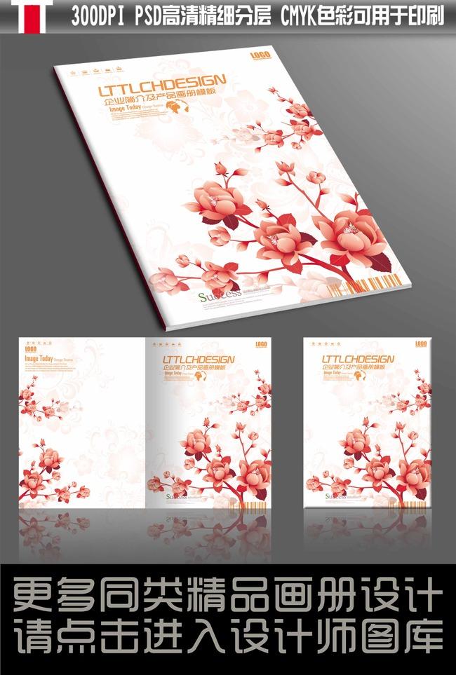 手绘时尚花卉唯美画册封面
