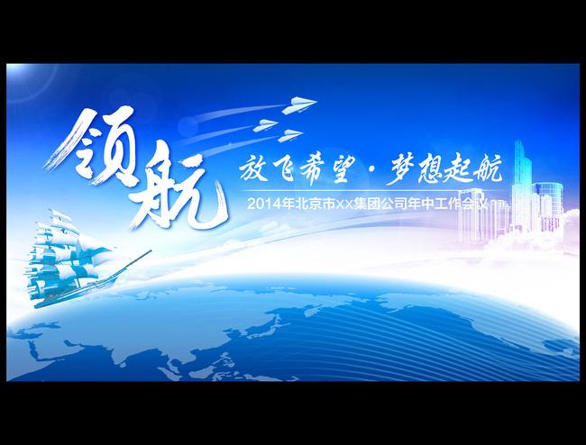 梦想起航展板设计模板下载(图片编号:12386449)_创新